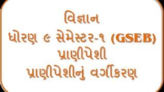 Pranipeshi nu vargikaran - 9th Science Semester - 1 (GSEB)