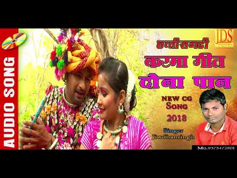 Xxx Mp4 Cg Karma Song Dauna Paan Chhattisgarhi Song Cg New Hit 2018 Karma Geet 3gp Sex