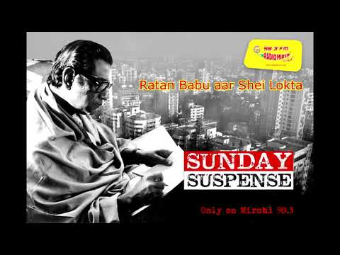Xxx Mp4 Sunday Suspense Ratan Babu Aar Shei Lokta Satyajit Ray Mirchi 98 3 3gp Sex