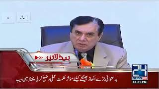 News Headlines | 7:00 PM | 21 Nov 2018 | 24 News HD