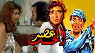 فيلم عصر الحب - Asr El Hob Movie