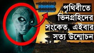 The alien signal ! Mysterious world bangla !