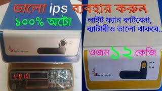 Ips, আইপিএস, কেনার আগে একবার দেখুন, নতুবা ঠকবেন, Digital Ips, Auto Ips, Ips Bangladesh