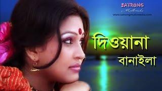 Deewana Banailo Amay Shampan O Majhi । Bangla Full Song । Official Music Video - 2016