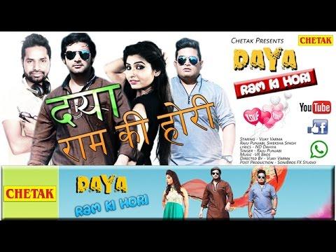 Xxx Mp4 ✓Daya Ram Ki Hori दया राम की होरी Haryanvi DJ Song 2016 Vijay Varma Raju Punjabi 3gp Sex
