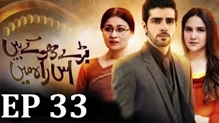 Bade Dhoke Hain Iss Rah Mein - Episode 33 | A Plus