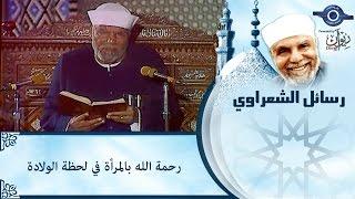 الشيخ الشعراوي | رحمة الله بالمرأة في لحظة الولادة