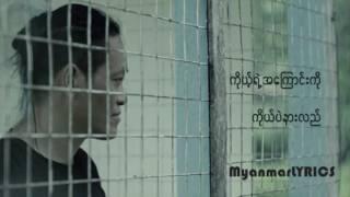 Lay Phyu   Yone Kyi Yar LYRICS ေလးျဖဴ   ယံုုၾကည္ရာ