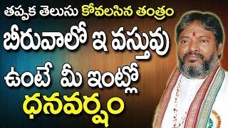 బీరువాలో ఇవస్తువు ఉంటే మీ ఇంట్లో ధనవర్షం | BEERUVA | Goddess Lakshmi Devi | Devotional | TELUGU  |