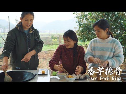 挖一筐芋头,买两斤排骨,做一道香芋剁椒蒸排骨,看完就学会了 Taro Steamed Pork Ribs 湘妹小丹