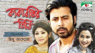 Konkabotir Chithi | Bangla Telefilm | Afran Nisho | Chaity | Priya Aman | Channel i TV
