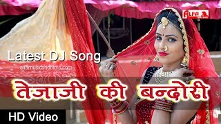 Tejaji Ki Bindori New Song 2019 | Rajasthani Video Song | Full Video | Latest DJ Song | Alfa Music