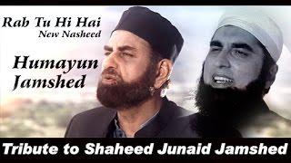 Rab Tu Hi Hai | Humayun Jamshed New Nasheed (Brother of Shaheed Junaid Jamshed) Hamd 2017, Zaitoontv