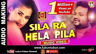 Sila Ra Hela Pila || Brand New Odia Song || Audio Making || Humane Sagar || Lubun-Tubun