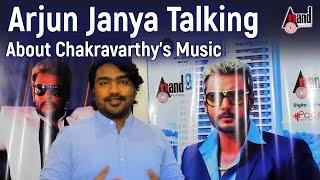 Chakravarthy | Arjun janya Talking About Chakravathy's Music | Darshan | Deepa Sannidhi | Kannada