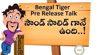 Bengal Tiger Telugu Movie   Pre Release Talk   Ravi Teja   Tamanna   Raashi Khanna   Maruthi Talkies