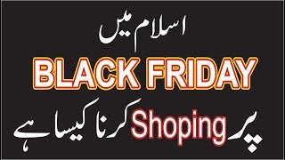 Black Friday per Shoping Krna Kaisa hy?