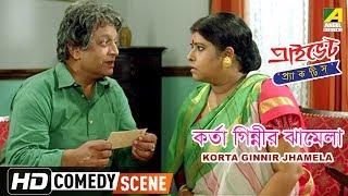 Korta Ginnir Jhamela | Comedy Scene | Mrinal Mukherjee | Manasi Sinha