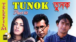 Bangla Telefilm-Tunok | Part 02 | Bangla natok 2017| Mosharraf Karim | Chanchal Chowdhury |Tisha