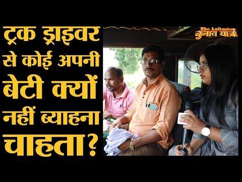 New Challan पर क्या सोचते हैं Truck Driver Gadchiroli Maharashtra Election