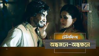 Onghojone Ondhokhone | Purnima, Shojol | Ruman Rumi | Telefilm | Maasranga TV Official | 2017