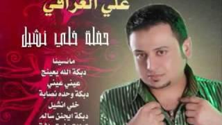 Ali al-iraqi - AllaH Ye3ench +18?