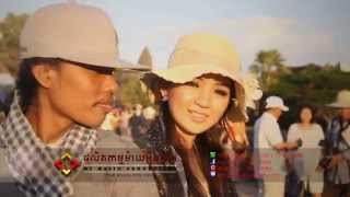 ចំប៉ីសៀមរាប Rap - Cham'Pey Siem Reap MV (អាចារ្យធំ Ajathom ft. យាយខ្លា Yeay Khla)