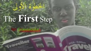 الخطوة الأولى || The first step || فيلم تحفيزي لتعلم اللغة الإنجليزية