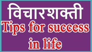Tips for success in life in marathi   मराठी प्रेरणादायी वाक्य