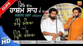 RAMMI & PRINCE RANDHAWA | LIVE at  IKK SHAM HASHAM DE NAAM - 2017 , JAGDEV KALAN (Amritsar) | 4th
