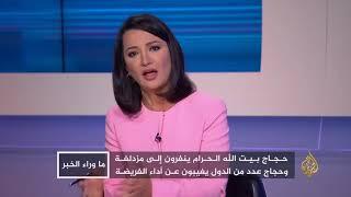 ما وراء الخبر- كيف تستخدم السعودية الحج لأغراض سياسية؟ 🇸🇦