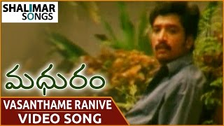 Madhuram Movie || Vasanthame Ranive Video Song || Rafi, Saroop, Anu Priya || Shalimar Songs