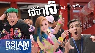 เจ๊จ๋าเจ๊ : เอ็ม ซาช่า อาร์ สยาม [Official MV]