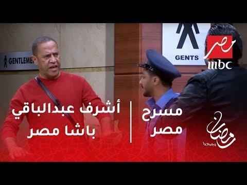 Xxx Mp4 مسرح مصر أشرف عبدالباقي يبدع في دور باشا مصر 3gp Sex
