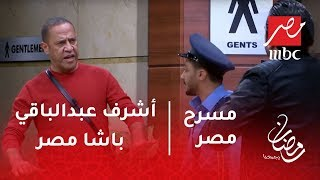 مسرح مصر - أشرف عبدالباقي يبدع في دور باشا مصر