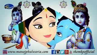Choti Choti Gayia Chote Chote Gwal ¦ Acharya Mridul Krishan Shastri ¦ Radhe Radhe ¦ Manoj Phulwaria