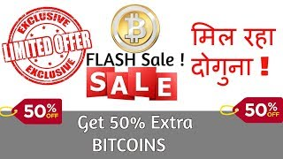 Double your bitcoins - Loot Offer ! Earn 50% Extra Bitcoin   Bitcoin Flash sale India