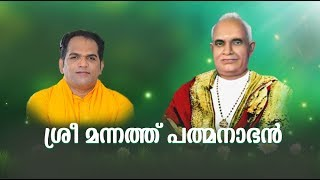 MANNATHU PADMANABHAN - Padheyam by Gururathnam Jnana Thapaswi