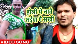Pramod Premi होली गीत 2017 - होली में नाचे सईया ऐ सखी - Gawana Karali Holi Me - Bhojpuri Hot Songs