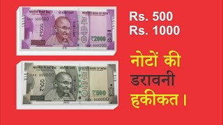 Secret behind New Rs 500 and 2000 rupees notes indian currency  Black money control strategy by pm n