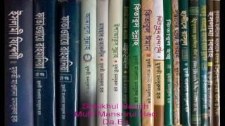 Mufti Mansurul Haq লা মাযহাবিদের মিথ্যা প্রচারনা-29.03.2015