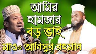New Bangla Waz 2018 Anisur Rahman waz mahfil Bangla - বাংলা ওয়াজ 2017 আনিসুর রহমান - waz tv