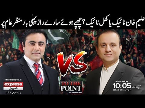 Xxx Mp4 Aleem Khan Exclusive Interview To The Point With Mansoor Ali Khan 4 August 2018 Express News 3gp Sex