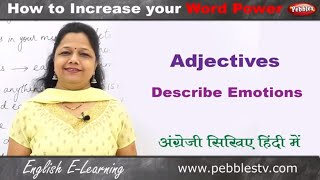 Adjectives related to Emotions in English Grammar || English Adjectives || Learn English in HIndi