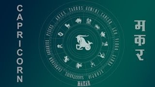 Makar Rashi (मकर राशि) - Capricorn Personality Traits In Hindi