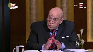 كل يوم - مقدمة رائعة من الكاتب عماد الدين أديب توضح حالة المجتمج المصري الآن
