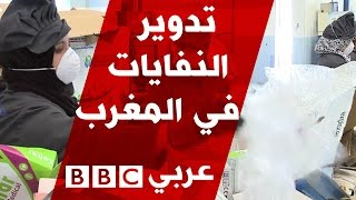 مبادرة شبابية لإعادة تدوير النفايات في المغرب