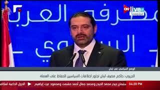 رئيس الوزراء اللبناني: حاكم مصرف لبنان تجاوز اختلافات السياسيين للحفاظ على العملة