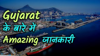 Amazing Information About Gujarat – [Hindi] – Quick Support