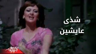 Aasheen - Shaza عايشين - شذى